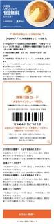 Origami Payのローソン「大きなツインシュー」無料引換券